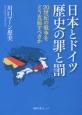 日本とドイツ 歴史の罪と罰 20世紀の戦争をどう克服すべきか
