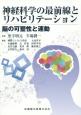 神経科学の最前線とリハビリテーション 脳の可塑性と運動