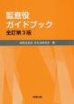 監査役ガイドブック<全訂第3版>
