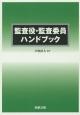 監査役・監査委員ハンドブック