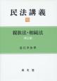 民法講義 親族法・相続法 (7)