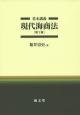 基本講義 現代海商法<第2版>