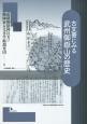古文書にみる武州御嶽山の歴史