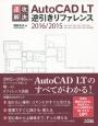速攻解決 AutoCAD LT 逆引きリファレンス 2016/2015/2014/2013/2012/