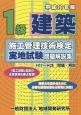 1級 建築 施工管理技術検定 実地試験問題解説集 平成27年