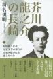 芥川龍之介の長崎 芥川龍之介はなぜ文学の舞台に日本西端の町を選んだの
