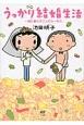 うっかり結婚生活 一緒に暮らす二人のルール8