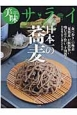美味サライ 日本一の蕎麦 「食べ歩き」の極意 「夏蕎麦」が断然旨い 噛むほど
