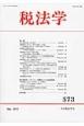 税法学 2015May (573)