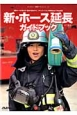 新・ホース延長ガイドブック Jレスキュー消防テキストシリーズ 消防ホースの巻き方・延長の基本から、シチュエーショ