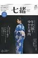 七緒 summer2015 特集:年代別?ゆかた案内/ゆかたで、にっぽん遊び 着物からはじまる暮らし(42)