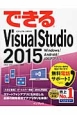 できるVisual Studio 2015 Windows/Android/iOSアプリ対応