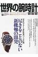 世界の腕時計 特集:尽きることのない新機軸の開発 2015新作情報【バーゼル編】 (124)