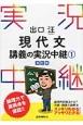 出口汪 現代文 講義の実況中継<改訂版>(1)