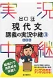 出口汪 現代文 講義の実況中継<改訂版> 論理力で高得点を保証!!(3)