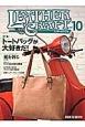 レザークラフト 特集:トートバッグが大好きだ! (10)