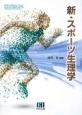 新・スポーツ生理学 体育・スポーツ・健康科学テキストブックシリーズ