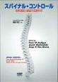 スパイナル・コントロール 体幹機能と腰痛の最新科学