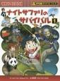 ナイトサファリのサバイバル 科学漫画サバイバルシリーズ 生き残り作戦(1)