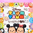 たっぷりつかえる!Disney TSUM TSUMシールブック500 ディズニーシール絵本