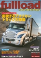 fullload 変貌するアメリカントラック大特集 ベストカーのトラックマガジン(17)