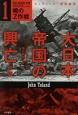 大日本帝国の興亡 暁のZ作戦<新版> (1)