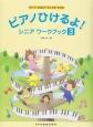 ピアノひけるよ! シニア ワークブック かいて おぼえて がくふが わかる(3)