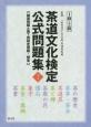 茶道文化検定 公式問題集 1級・2級 練習問題と第7回検定問題・解答(7)