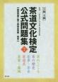 茶道文化検定 公式問題集 3級・4級 練習問題と第7回検定問題・解答(7)