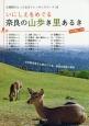 いにしえをめぐる奈良の山歩き里あるき 大和路のとっておきトレッキングコース18