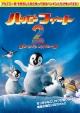 ハッピー フィート2 踊るペンギン レスキュー隊