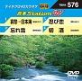 音多ステーションW(演歌)~哀愁…日本海~(4曲入)
