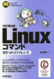 Linuxコマンド ポケットリファレンス<改訂第3版>