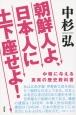 朝鮮人よ、日本人に土下座せよ! 中韓に与える真実の歴史教科書