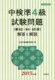 中検準4級試験問題[第83・84・85回] 解答と解説 2015 CD-ROM付
