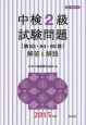 中検2級試験問題[第83・84・85回] 解答と解説 2015 CD-ROM付