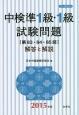 中検準1級・1級試験問題[第83・84・85回] 解答と解説 2015 CD-ROM付