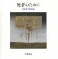 死者のために 宮崎静夫作品集