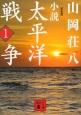 小説 太平洋戦争<新装版> (1)
