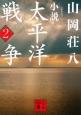 小説 太平洋戦争<新装版> (2)
