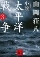 小説 太平洋戦争<新装版> (3)