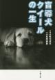 盲導犬クイールの一生<新装版>