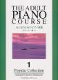 おとなのためのピアノ曲集 ポピュラー編1