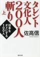 タレント文化人200人斬り(上) 日本をダメにする100人