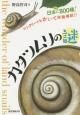 カタツムリの謎 日本になんと800種!コンクリートをかじって栄養補