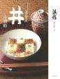 ぎをん丼手習帖 和食の教科書