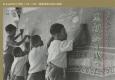 黒板絵は残った ある山村の小学校(1年~3年)黒板落書き絵の記録