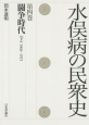 水俣病の民衆史 闘争時代(下) 1968-1973 (4)