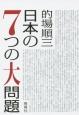 日本の7つの大問題