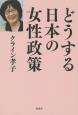どうする日本の女性政策